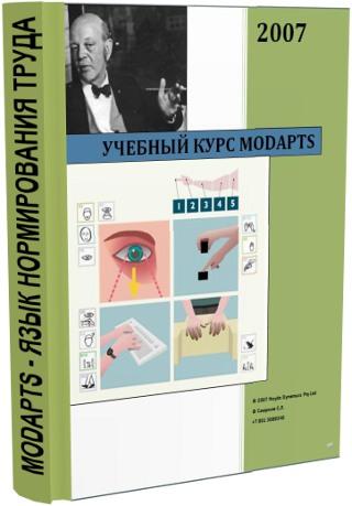 Система нормирования третьего поколения MODAPTS